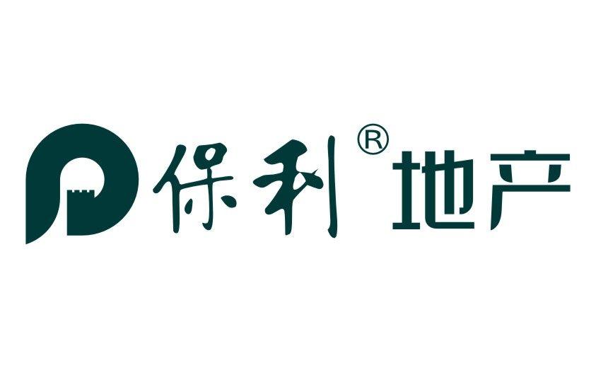 保利房地產(集團)股份有限公司
