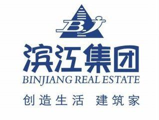 杭州濱江房產集團股份有限公司